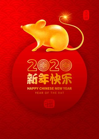 Vector luxury festive greeting card for Chinese New Year 2020 with golden figurine of rat, zodiac symbol of 2020 year, Good luck and longevity signs. Translation Happy New Year, on stamps Good Luck.