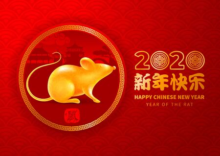 Vector luxury festive greeting card for Chinese New Year 2020 with golden figurine of rat, zodiac symbol of 2020 year, Good luck and longevity signs. Translation Happy New Year, on stamp Rat.
