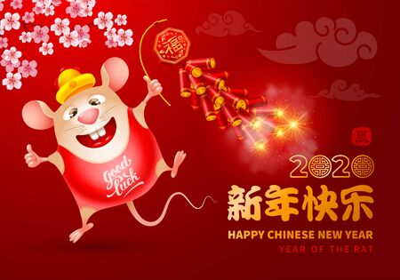 Happy Chinese New Year 2020 greeting card. Year of the Rat. Funny rat dancing with exploding firecracker under blooming sakura. Chinese translate Happy New Year, Good luck, Rat. Vector illustration.
