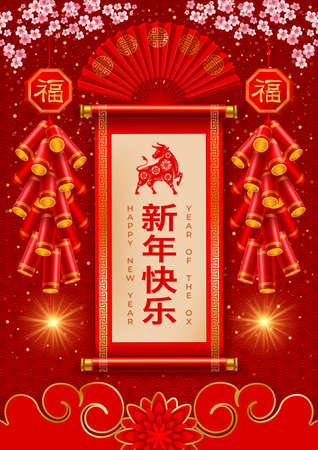 Chinese New Year 2021, year of the ox. Congratulation card with chinese festive subjects. Chinese characters on fireworks mean Good luck, on scroll Happy New Year. Vector illustration.