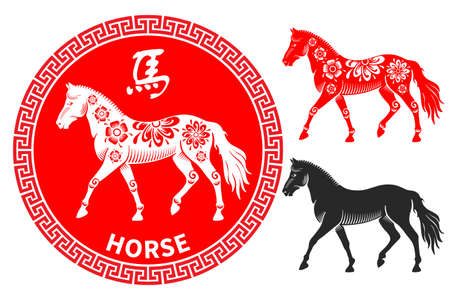 Horse, Chinese zodiac symbol. Set consists of horses in different variations. Silhouette, painted in chinese style with floral ornate, black silhouette in graphic style. Vector illustration. Illustration