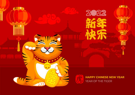 Greeting card for Chinese New Year 2022 with lucky maneki neko figurine of tiger. Red lanterns and old town silhouette on red background. Translation Happy New Year, Tiger. Vector illustration. Illustration