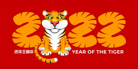 Happy Chinese New Year 2022 festive design with cartoon funny tiger cub and striped year digits on red background. Chinese translation Year of the tiger. Vector illustration.