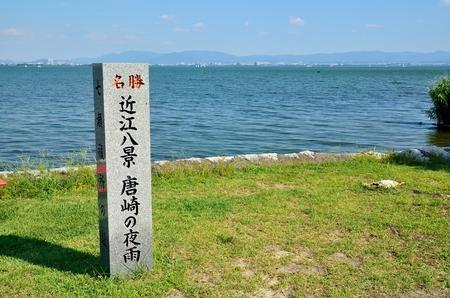 Lake Biwa Lakeside Stok Fotoğraf - 96711128