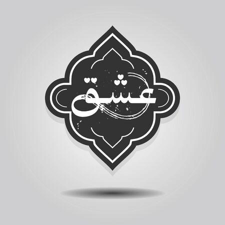 arabische letters: Abstract woord Eshgh in Farsi taal betekent liefde in het Engels met Arabische alfabetische letters embleem op een grijze achtergrond gradient