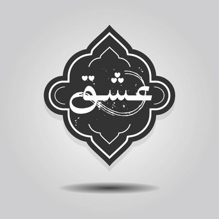 Abstract word Eshgh in Farsi language meaning love in English with Arabic alphabetical letters emblem on gray gradient background