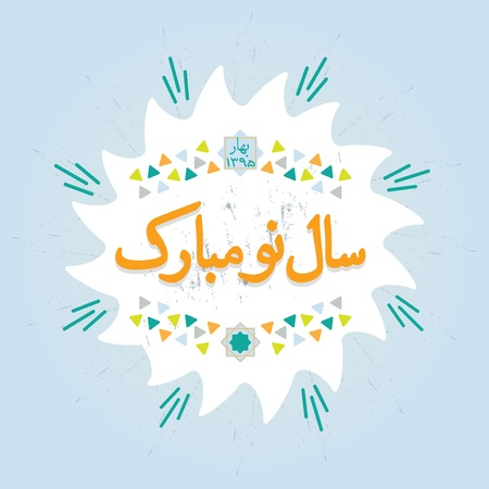 happy new year: Abstract Happy New Year message in language Farsi on twisted star and sunburst background