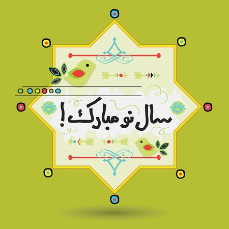 Abstract green Happy Persian New Year message in language Farsi emblem with colorful birds decoration. 向量圖像