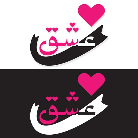 Abstract black and pink word Love in language Farsi emblem and design element template on black and white background.