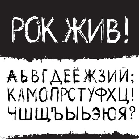 cyrillic: Hand drawn Russian alphabet Rock alive. Cyrillic alphabet vector letters and signs.vector illustration