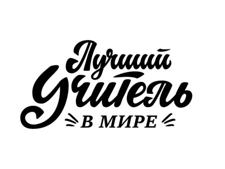 Worlds best teacher - russian text. Black and white vector school illustration for greeting card, tshirt, mug, poster. Hand lettering quote.