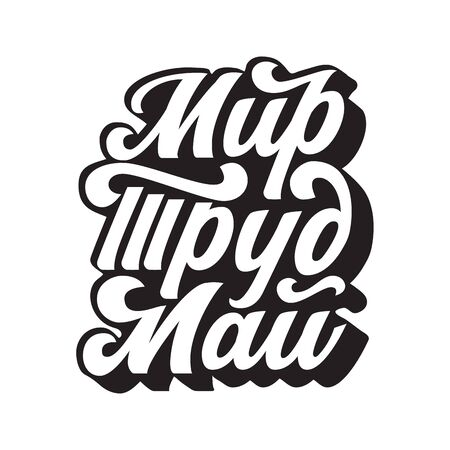 Russian text peace, labor, may. 1 May International Labor Day in Russia. Retro lettering illustration. Vintage color calligraphy. 向量圖像