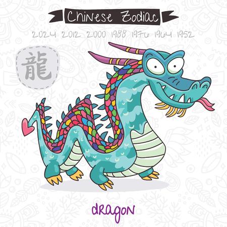 面白い中国の黄道帯動物。ドラゴン。ベクトルの中国占星術 写真素材 - 45917088