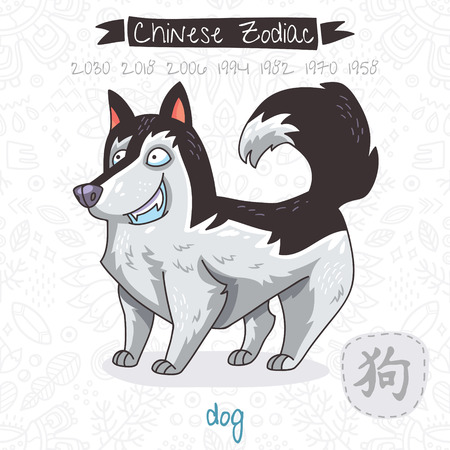 chinese astrology: Funny Chinese zodiac animal. Dog. Chinese astrology in vector
