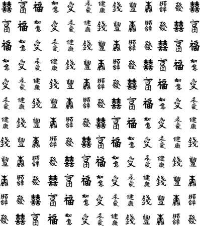 Les hi�roglyphes chinois noirs sur fond blanc