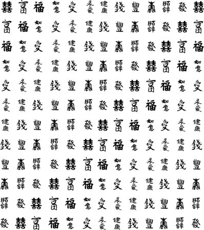 The black Chinese hieroglyphs on a white background Illustration