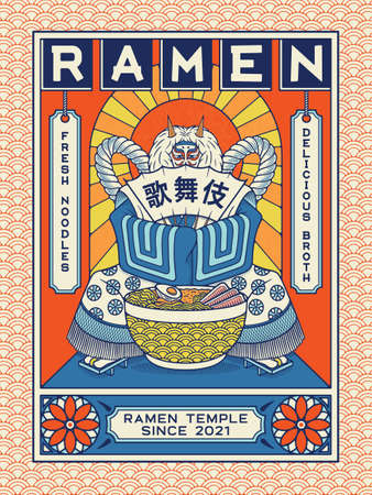 Ramen Kabuki is a vector illustration about a kabuki white dragon sitting behind a delicious bowl of ramen. The Kabuki personage is dressed in a traditional kimono and he's holding a folding fan with the japanese kanji letters word for 'Kabuki' in front of it. Vecteurs