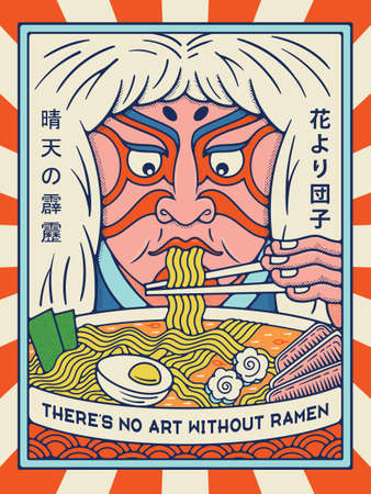 Japanese Kabuki lion personage ramen lover ia a vector illustration about Japanese food. The kanji on the left means 'thunderclap from a clear sky' and on the right 'food over flowers'.