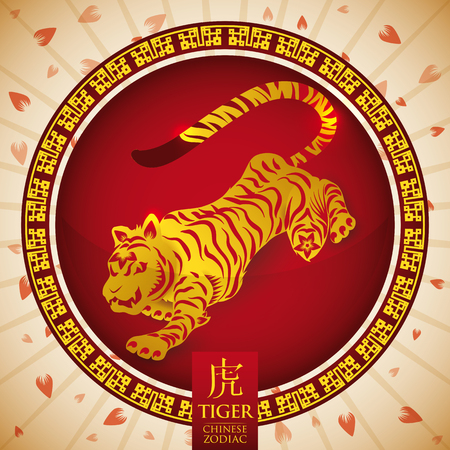 animal silhouette: Chinese zodiac Tiger in floral pattern