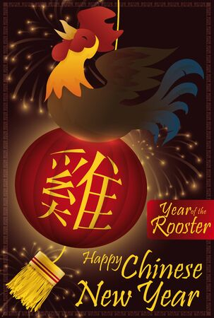 propitious: Poster with happy rooster celebrating Chinese New Year hanging in a traditional lantern (with the calligraphy for cock in traditional Chinese) staring at the night sky with fireworks display.