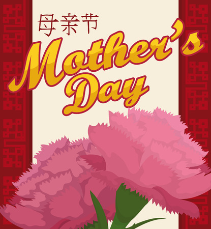 tender sentiment: Pink carnations in poster with chinese text for Mothers Day and asian pattern.