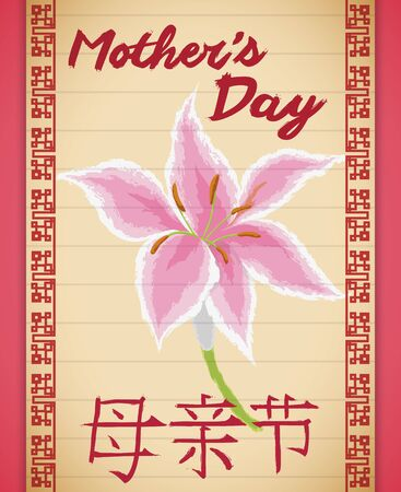 Pink lily flower painted in traditional scroll with chinese kanjis commemorating Mothers Day. Illustration