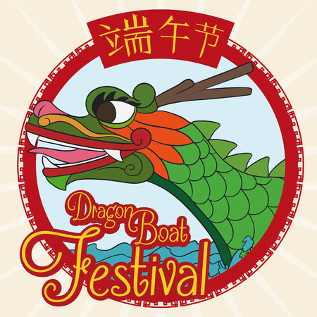 hanzi: Commemorative button of dragon boat and chinese calligraphy celebrating Duanwu Festival.