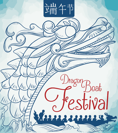 Dragon Boat Festival poster, with hand drawn ship, athletes rowing in silhouette and watercolor background.