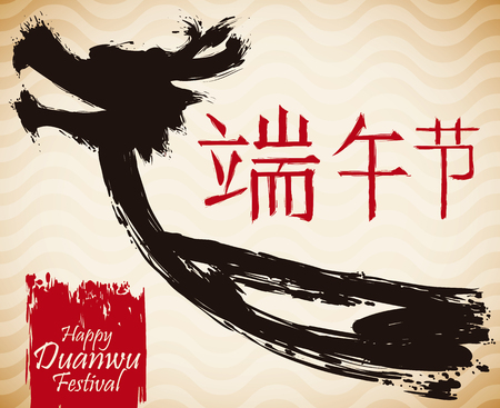 hanzi: Dragon boat in brushstroke style with wave pattern in background and red greeting celebrating Duanwu Festival.