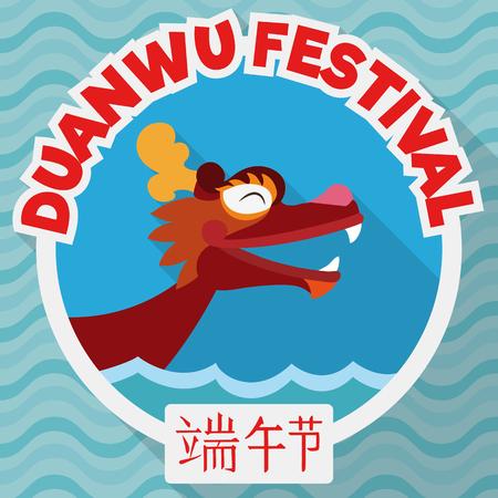 hanzi: Smiling dragon boat head celebrating Duanwu Festival with wave background pattern.