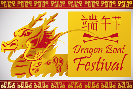 hanzi: Commemorative design for Duanwu Festival with a golden dragon boat with hanzi calligraphy and paddles in a sign. Illustration