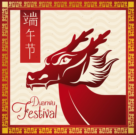 hanzi: Red dragon boat silhouette in a commemorative design with wave pattern in the background for Duanwu Festival.