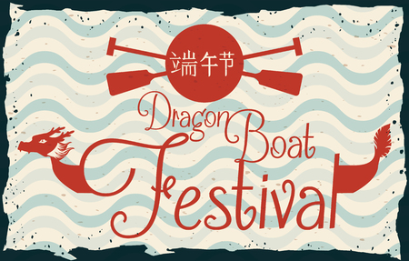 hanzi: Dragon Boat Festival retro postcard with a split dragon in middle with head and tail and with wave pattern in the background.