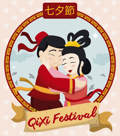 Poster with cute couple view hugging each other in Qixi Festival (