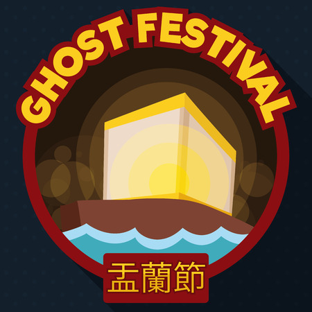 Poster with traditional lantern boat in the last day of Ghost Festival (Yu Lan Jie in traditional Chinese calligraphy).