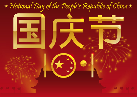 Commemorative design with silhouette of Tiananmen Square celebrating with fireworks National Day of the People's Republic of China (written in golden traditional Chinese calligraphy) and date with stars of the Chinese flag. 矢量图像
