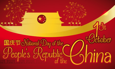 Commemorative design with fireworks display and Tiananmen Square silhouette to celebrate National Day of the People's Republic of China (written in golden simplified Chinese calligraphy) in October 1. Illustration