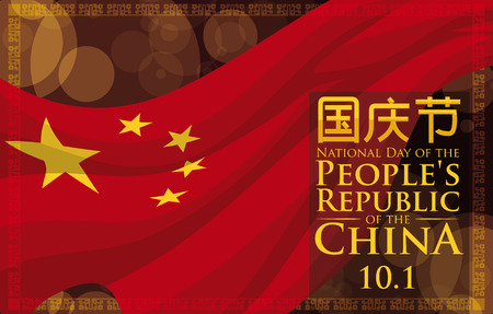 Commemorative banner with Chinese flag waving with bokeh background and glows to celebrate National Day of the People's Republic of China (written in simplified Chinese calligraphy).