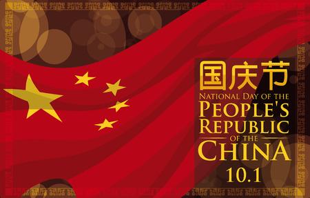 Gedenkfahne mit der chinesischen Flagge, die mit Bokeh Hintergrund wellenartig bewegt und glüht, um den Nationalfeiertag der Volksrepublik China (in vereinfachter chinesischer Kalligraphie geschrieben) zu feiern. Vektorgrafik