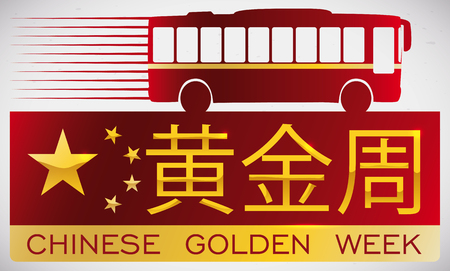 simplified: Commemorative banner with bus silhouette ready to begin the trip in Chinese Golden Week (written in simplified Chinese).