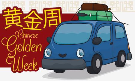 Commemorative banner with cute happy car ready to go for a road trip in Chinese Golden Week (written in Chinese) break's.