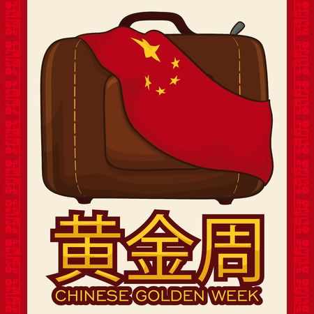 simplified: Commemorative design for Golden Week (written in simplified Chinese) break with leather suitcase and Chinese flag. Illustration