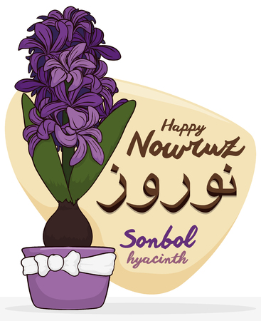 Poster with beautiful hyacinth (or Sonbol) representing the spring time, progeny and fertility in the new year celebration of Nowruz (written in Persian). 向量圖像