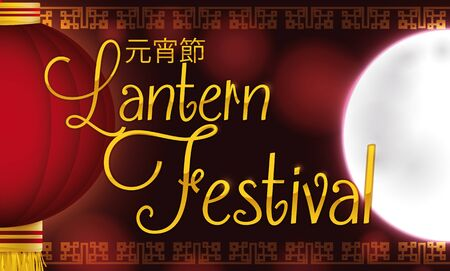 Banner with traditional Chinese lantern and moon view in Lantern -or Yuanxiao- Festival (written in traditional Chinese).
