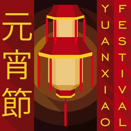Commemorative poster in flat style and long shadow with traditional Chinese palace's lantern glowing in a night of Yuanxiao Festival (written in traditional Chinese).