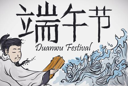Banner with the poet Qu Yuan and the river, as part for Duanwu Festival (written in Chinese calligraphy) legend that explains the origin of this traditional celebration.