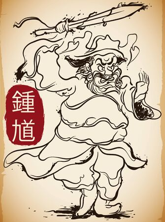 Poster with traditional Zhong Kui (written in Chinese calligraphy) character: the guardian spirit and ghost slayer, according to Chinese mythology.