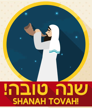Night view with man silhouette blowing a Shofar horn to celebrate Rosh Hashanah with greetings for Jewish New Year (or Shanah Tovah, written in Hebrew).