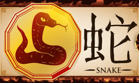Banner with golden shape and Chinese zodiac animal: Snake (written in Chinese calligraphy in the scroll) and a burning background representing the fixed element of fire. Illusztráció
