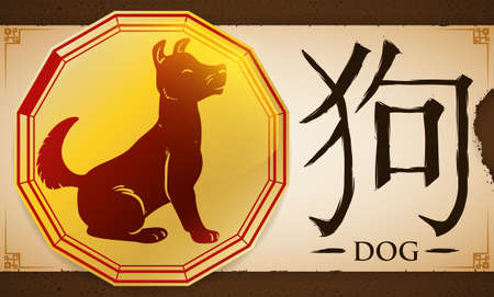 Banner with seated Dog of the Chinese Zodiac (written in Chinese calligraphy in the scroll) in a golden medal over a background representing the fixed element of earth. Illusztráció